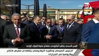 كل يوم - الرئيس السيسي ونظيره رئيس بيلاروسيا يتفقدان معرضا للجرارات الزراعية