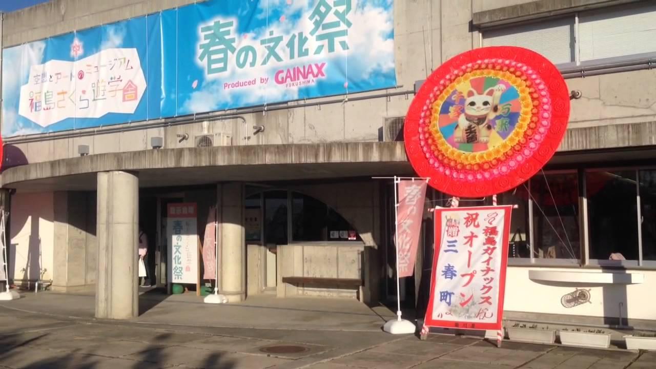 福島さくら遊学舎 春の文化祭@ガ...