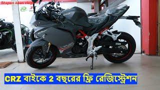 মামা অস্থির অফার চলছে CRZ H power বাইক | ফ্রি রেজিস্ট্রেশন | Mini Sport Bike | Shapon Khan Vlogs