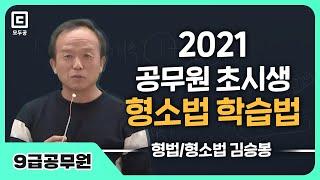 2021년 합격을 목표로 하는 공무원 초시생 형사소송법…