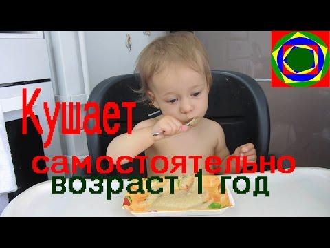 Вопрос: Как научить своего малыша кушать самостоятельно?
