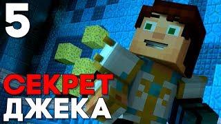 Minecraft Story Mode Season 2 Episode 1 Прохождение на русском #5 ► СЕКРЕТ ДЖЕКА