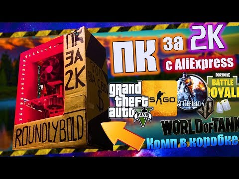 Сборка ПК за 2000 рублей с AliExpress & Avito. #7