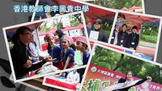 香港教師會李興貴中學校園生活花絮(2017年3月至5月)