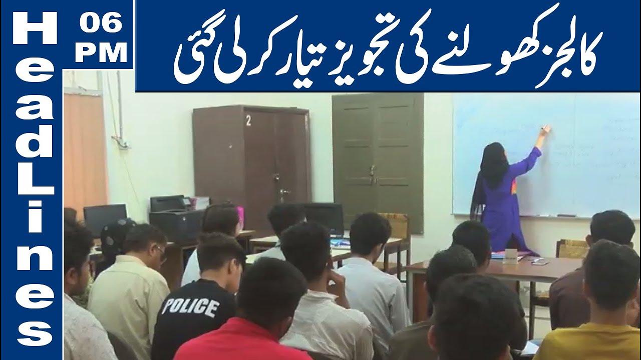 Lahore News HD | 06 PM Headlines | 03 July 2020