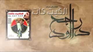 Rageh Daoud - Sound Track of El Ketkat Movie