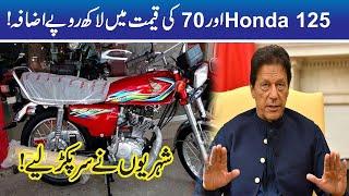 Ufff! Honda 125 \u0026 70 New Prices Breaks History Records