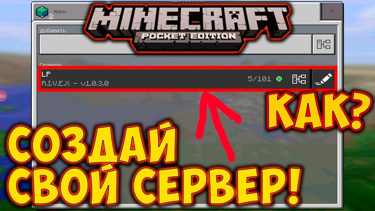 Как создать свой хостинг для сервера майнкрафт пе виалон хостинг на русском