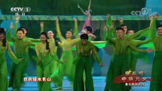 [奋斗吧中华儿女]《我的绿水青山》 演唱:谭维维 喻越越  CCTV