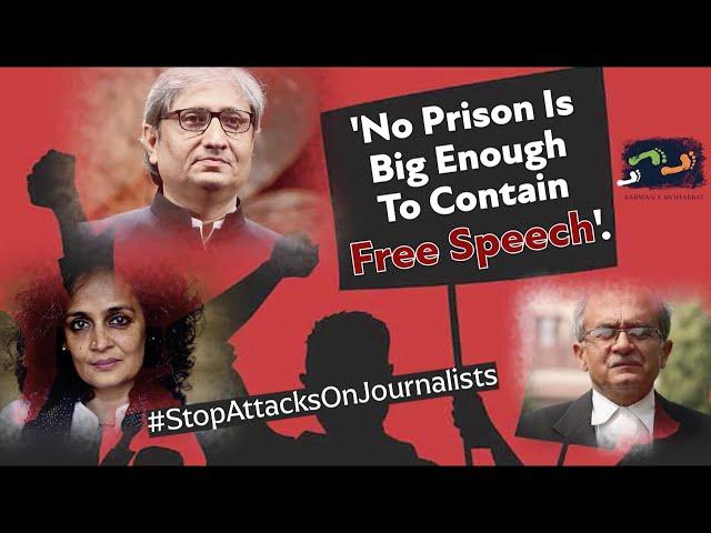 No Prison Is Big Enough To Contain Free Speech | #StopAttacksOnJournalists | Karwan e Mohabbat