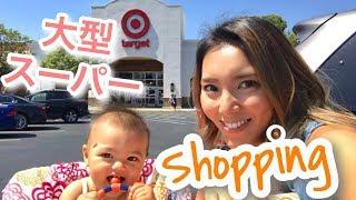 お買い物密着♡ アメリカの大型スーパー、ターゲットでショッピング&購入品紹介!ベビー用品|アメリカ生活|子育て|国際結婚