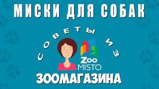 Миски для собак   Как правильно выбрать миску для собаки   Виды мисок   Советы из зоомагазина