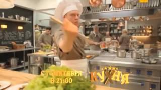 Кухня  новый сезон с 7 сентября в 21 00!