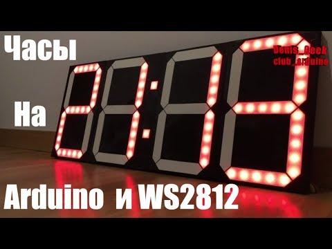 Огромные светодиодные часы на ардуино и WS2812 светодиодах , простой рецепт сделай сам DIY