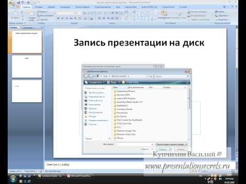 Запись презентации Microsoft PowerPoint на диск