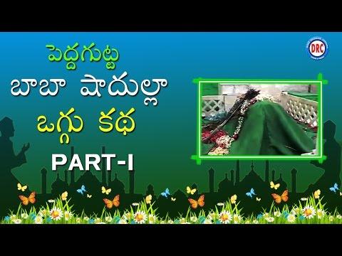 Baba ShadhullaOggu Katha Part-1/3 ||Pedhagattu Baba Shadhulla Folk Songs