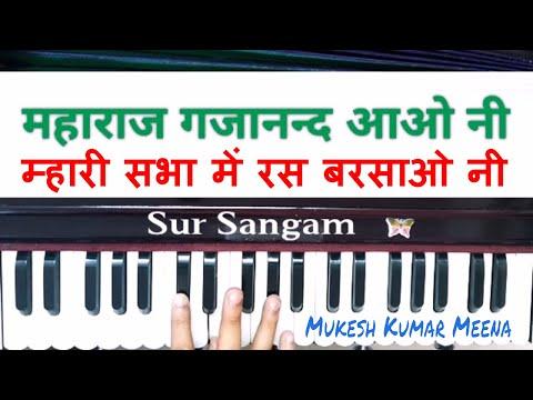 Maharaj Gajanand Aao on harmonium II Sur Sangam Bhajan II Learn Harmonium