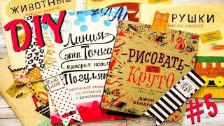 Для школы Книжный DIY Новые творческие блокноты Научиться рисовать Детские книги(В этом видео я расскажу о новых творческих блокнотах, детских книгах по развитию. Покажу как сделать яркие..., 2016-07-14T13:00:04.000Z)