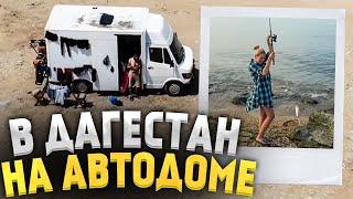 В Дагестан на самодельном автодоме 3 серия ДПС рыбалка пляжи Первые впечатления