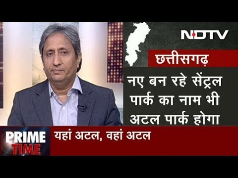 Prime Time With Ravish Kumar, Aug 24, 2018 | It's Raining Schemes and  Projects in the Name of Atal