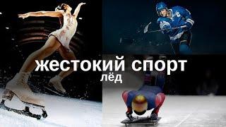 Документальный цикл «Жестокий Спорт». Лед