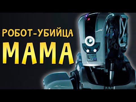 Робот-убийца МАМА: Страшные тайны фильма «Дитя робота»