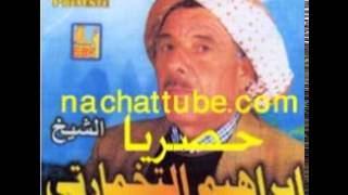 tiaret gasba cheikh brahim takhmarti 03 fahmouni ya bni ami