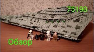 Обзор Лего 75190(полная версия) Звёздный Разрушитель первого ордена