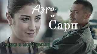 Cagatay Ulusoy & Leyla Hazal Kaya - Fairy Tale In My Life