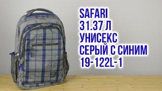 Розпакування Safari 31.37 л унісекс Сірий з синім 19-122L-1
