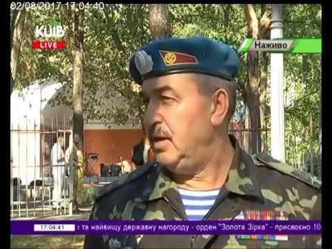 Телеканал Київ: 02.08.17 Столичні телевізійні новини 17.00