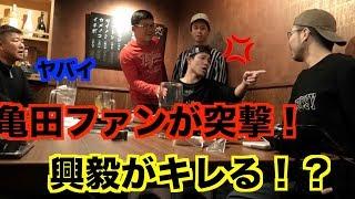 【神回】【ドッキリ】プライベートで食事中に非常識なファンが突撃!亀田興毅ブチギレ!?