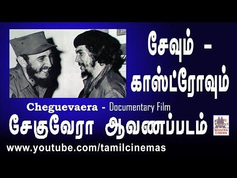 Fidel Castro CheGuevara Documentary | சேகுவேரா-காஸ்ட்ரோவும்கொண்டநட்பைஇந்தஆவணப்படத்தில்காணலாம்