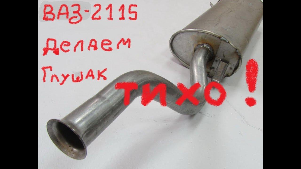 Выхлопная система ВАЗ 2110. - LuxVAZ 100
