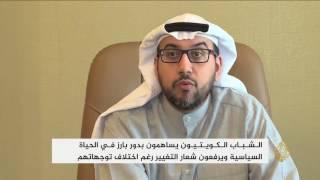 مساهمة بارزة للشباب في الحياة السياسية بالكويت