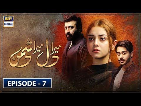 Mera Dil Mera Dushman Episode 7 | 17th February 2020 | ARY Digital Drama [Subtitle Eng]