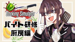 【Cooking Simulator】長尾景のバイト講座厨房編【長尾景/にじさんじ】