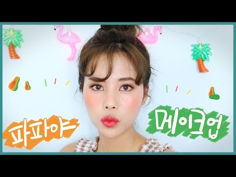 Eng) 말 많은 파파야 주근깨 메이크업 🍊  : Papaya freckle makeupㅣ Kyungsun 경선