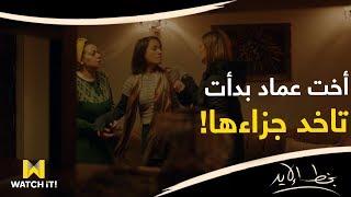 أخت عماد بدأت تاخد الجزاء اللي تستحقه 😡