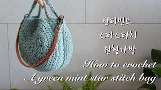 [ENG](코바늘가방)(튜토리얼영상)에스닉풍 원형가방/(Tutorial)How to crochet an ethnic circular bag