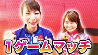 【見応えアリ◎】天然ほんわか系安藤瞳プロの本性がでる?!ボウリング1ゲーム対戦したら、超ハイレベルな戦いになった。