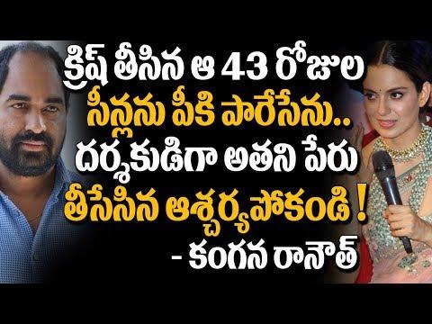 Kangana Ranaut Removed All 43 Scenes Directed By Krish ! Kangana Reshoots Manikarnika | Bollywood Mp3