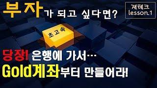 [용돈 재테크] lesson.1 용돈 2~3만원으로 1천만원 만드는 기술!  (부자가 되고 싶다면 용돈기술을 배워라!)