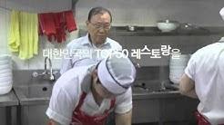 한국 대표 미식 랭킹 KOREAT