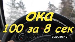 Тюнингованная ОКА разгон до 100 за 8 секунд