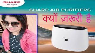 Air Purifier क्यों ज़रूरी है !! Vestige Sharp Air Purifier !! Amrita Mishra  !!