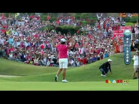 2011 揚昇LPGA Taiwan台灣錦標賽曾雅妮(Yani Tseng)奪冠
