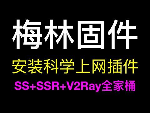 一台路由器,全家科学上网无忧!如何在梅林路由器上安装SS+SSR+V2Ray科学上网插件/路由器科学上网