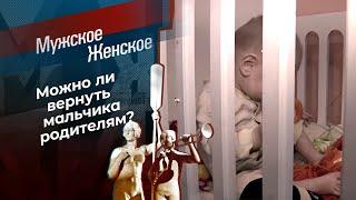 Сын для битья. Часть 2. Мужское / Женское. Выпуск от 14.05.2021