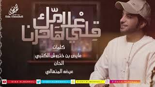 عيضه المنهالي - قلي علامك هاجرنا (حصرياً) | 2017